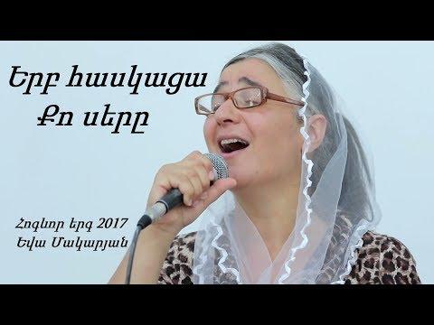 Երբ հասկացա Քո սերը - Եվա Մակարյան / Հոգևոր երգ 2017 / Hanqavan 2017