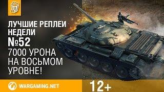 Лучшие Реплеи Недели с Кириллом Орешкиным #52 [World of Tanks]