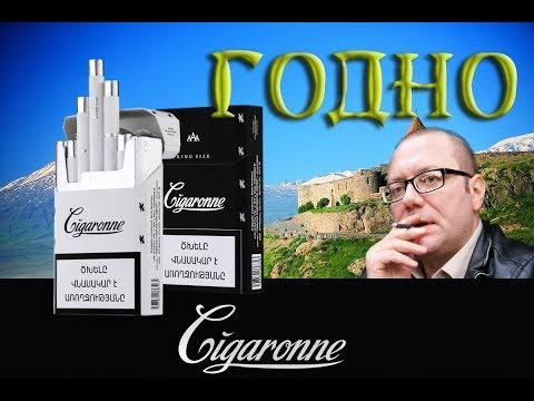 Cigaronne. Армянские сигареты. ГОДНО!
