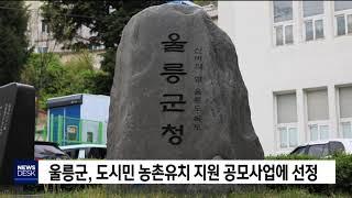 울릉군, 도시민 농촌유치 지원 공모사업에 선정[포항MB…