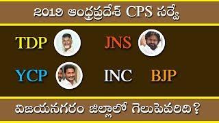 cps venugopal survey on Vizianagaram | ap exit poll survey 2019,ysrcp vs TDP,jagan vs babu,Bharat TV