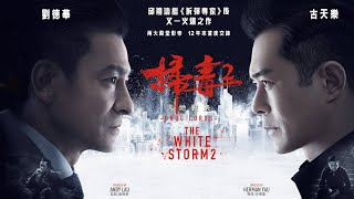 Andy Lau & Louis Koo - THE WHITE STORM 2: DRUG LORD - (Official Trailer) - In Cinemas 11 July 2019