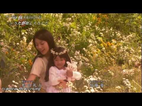 Koizora Ending - Ai no Uta - Fukui Mai - SARS Fansub