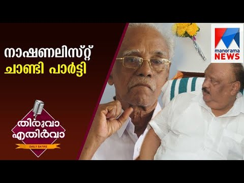 NCP failed to take action against Thomas Chandy