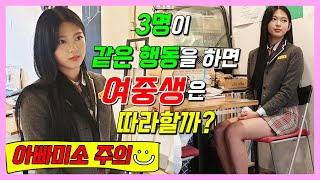 [KOREANPRANK]Amazing Cafe funny fake rule actions!LOL Beauty a middle school student Will Follow Us?