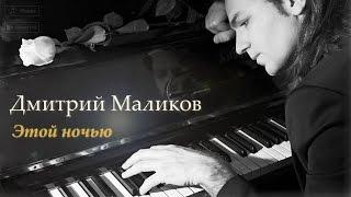 Дмитрий Маликов - Этой ночью