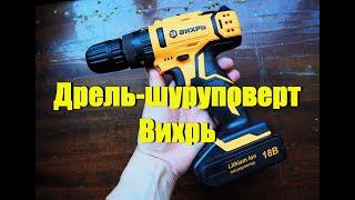 Дрель-шуруповерт Вихрь
