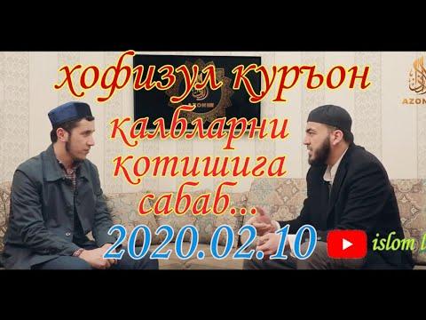 Ҳафизул Қуръон. Фаррух соипов янги маруза | Farruh Soipov yangi maruza 2020 02 10