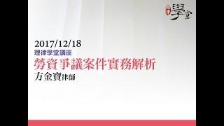 【理律學堂】勞資爭議案件實務解析 方金寶 律師