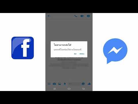 ส่งข้อความทาง Messengerไม่ได้ (บุคคลนี้ไม่พร้อมใช้งานในขณะนี้)