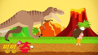 [씽씽츄] #07 유라와 '츄'의 공룡시대 탐험 브라키오사우루스 티라노사우루스 스테고사우루스 프테라노돈 쥬라기 낙하산 만화 애니메이션
