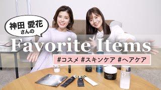 【初公開】人気フリーアナウンサー!神田愛花さんのお気に入りコスメ・スキンケア・ヘアケア♡