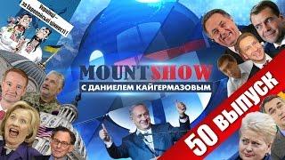 MOUNT SHOW (вып. 50) – 'Подлодка Путина' или как сходят с ума британские СМИ
