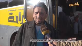الضالع.. استشهاد 3 مدنيين على الأقل في قصف طال حافلة نقل جماعي   تقرير: محمد عبد المغني