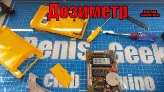 Дозиметр радиометр ДБГБ-01  Ратон 901 обзор , разбор