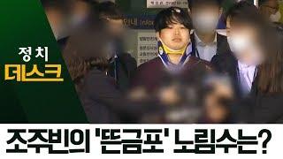 조주빈이 언급한 손석희·김웅·윤장현…사기 피해자 | 정치데스크