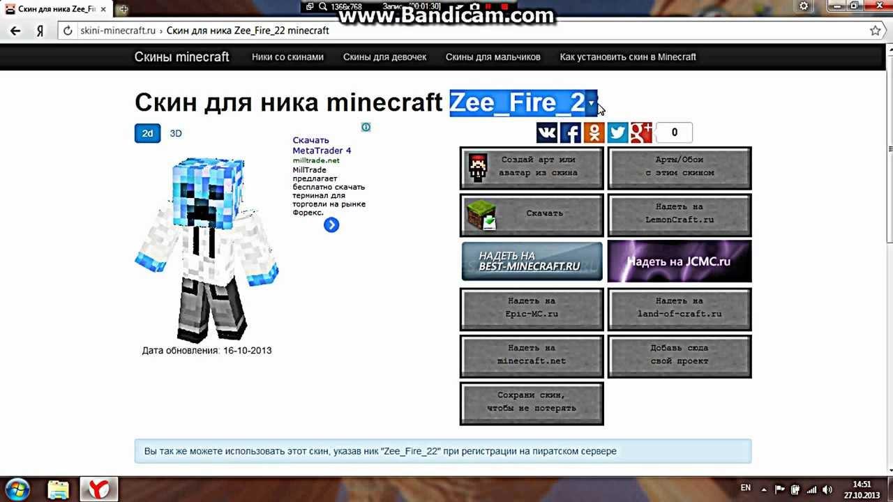 фотки майнкрафт скачать для скайпа