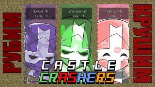 Рубим и крушим в Castle Crashers #1