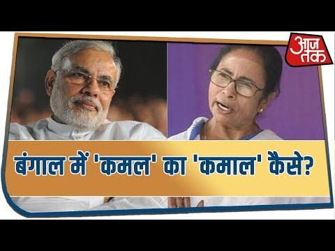 बंगाल के एग्जिट पोल में बीजेपी और टीएमसी में आर-पार, 'कमल' का 'कमाल' कैसे? | Exit Polls 2019
