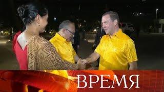 Дмитрий Медведев принял участие в работе саммита АТЭС, который состоялся в Папуа - Новой Гвинее.