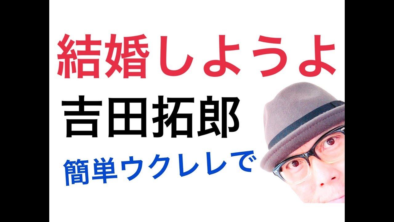 吉田拓郎・結婚しようよ【ウクレレ 超かんたん版 コード&レッスン付】GAZZLELE