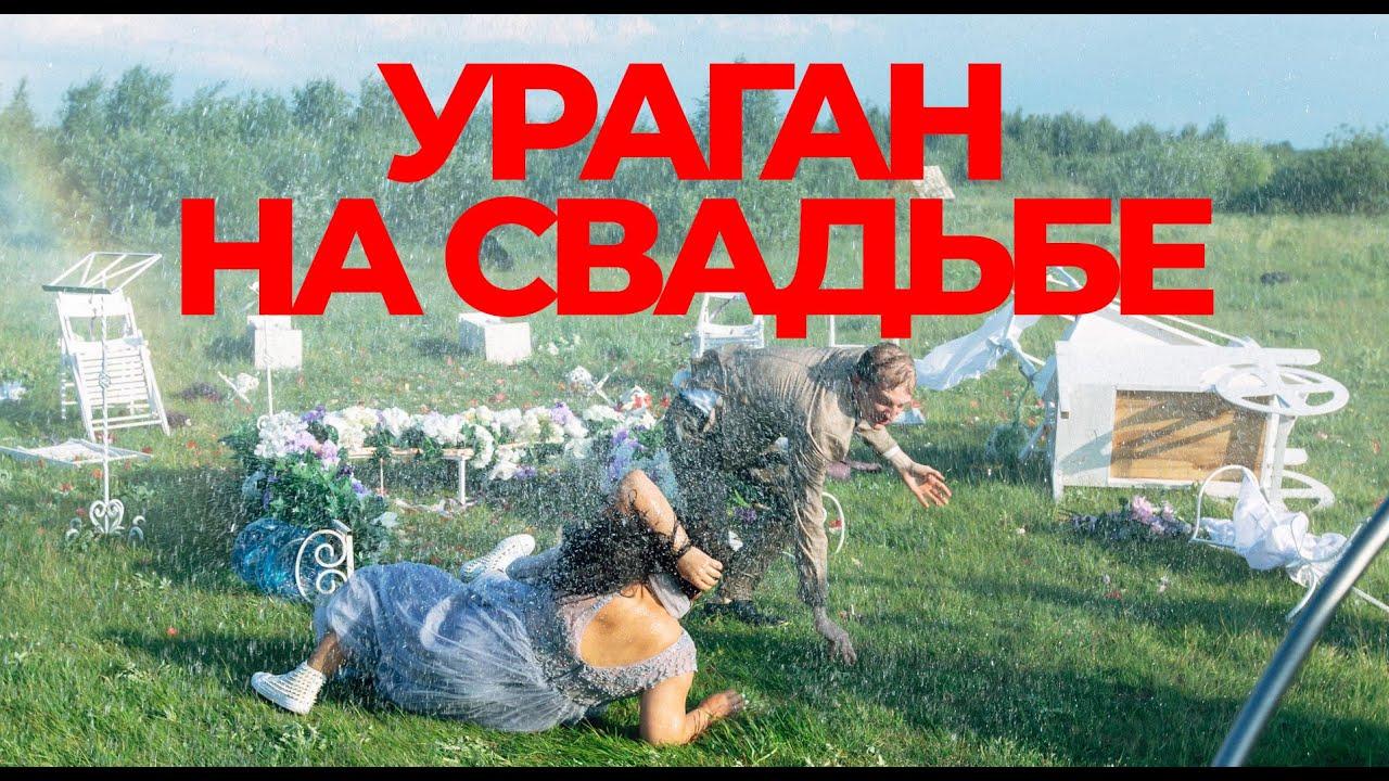 Ураган на свадьбе! SMASH feat. Люся Чеботина — Амнезия (BONYA&KUZMICH)