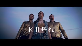 Noisy Pots - K卄丹れ Feat. Tanita (Official Video)