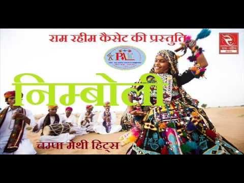 Champa Methi Hits | चम्पा मेथी | Lok Geet | निम्बोली | Pramod Audio Lab | RRC Rajasthani