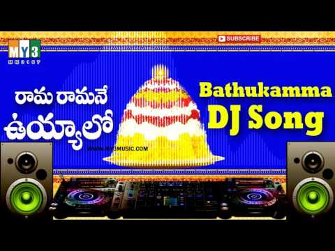 New Dj Bathukamma Songs - Rama Rama Ney Uyyalo - Bathukamma DJ Songs