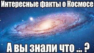 ТОП 15 интересные факты про КОСМОС. А вы знали что..? Галактика Млечный путь. Фильм про космос.