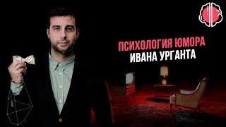Особенности юмора Ивана Урганта. Психологический анализ
