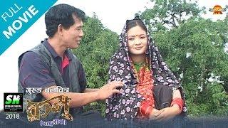 Kramu Gurung Movie क्रमु   Ft.Bed Bahadur Gurung (Shyam),Nabina Gurung,Balbahadur Gurung