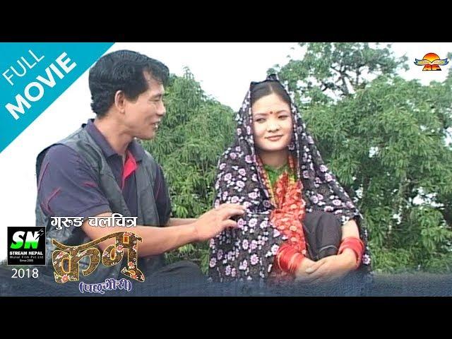 Kramu Gurung Movie ?????   Ft.Bed Bahadur Gurung (Shyam),Nabina Gurung,Balbahadur Gurung