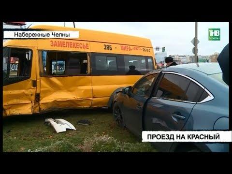 Маршрутный автобус и две иномарки столкнулись в Набережных Челнах | ТНВ