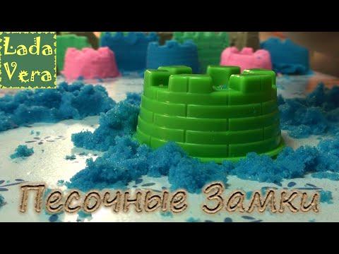 Игры с песком 4 цвета Строим Замок. Playing With Sand