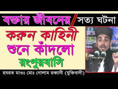 এ যেন সিংহের হুংকার Bangla Waz 2017 Golam Rabbani New Waz 2018 Islamic Waz Bogra