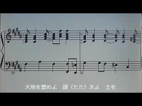 大地 讃 頌 ピアノ 伴奏 楽譜