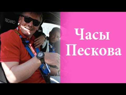 Часы Пескова на свадьбе за 37 млн. рублей Фото