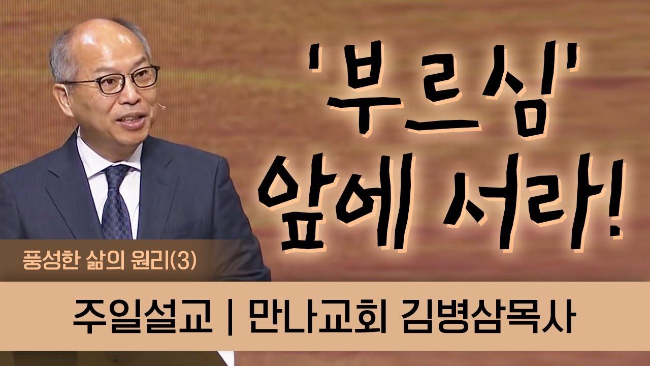 만나교회 김병삼목사 | 부르심 앞에 서라! [JOY]