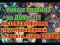Дом 2 Новости 14 Января 2019 (14.01.2019) Раньше Эфира