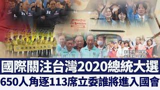2020總統大選戰雲密布 小黨林立搶攻政黨票 新唐人亞太電視 20200110
