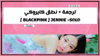 BLACKPINK JENNIE - SOLO | نطق كايروكي - Arabic Sub