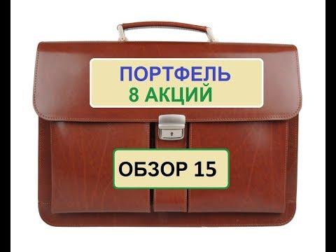 """Портфель """"8 акций"""" УДАЧНАЯ неделя. Продал Сафмар и ЛСР, купил ВТБ и Фосагро."""