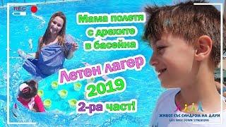 Летен лагер 2019 2-ра част! 😂💦 Мама полетя с дрехите в басейна 😍 Живот със Синдром на Даун