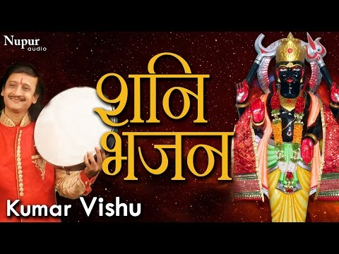 शनि भजन Shani Bhajan | Kumar Vishu | Shani Dev Bhajan | Devotional Song | Nupur Audio