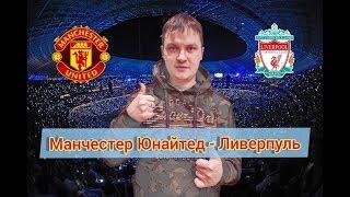 Манчестер Юнайдед Ливерпуль Премьер Лига Англии Футбол Прогноз 20 10 2019