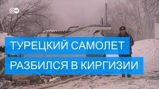 Турецкий грузовой Boeing 747 разбился в Киргизии