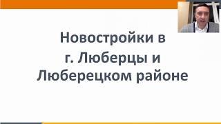 видео Новостройки в Люберецком районе  Моск обл. от 1.42 млн руб за квартиру
