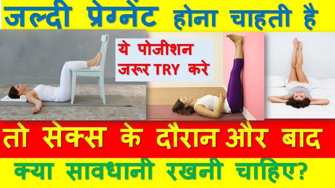 Legs Up The Wall Position For Pregnancy In Hindi