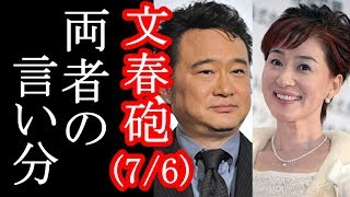 7月6日に発売される週刊文春で松居一代と船越英一郎夫妻の問題が掲載さ...
